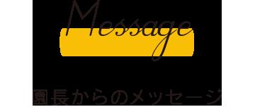Message 園長からのメッセージ