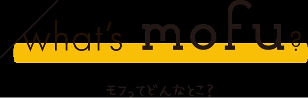 what's mofu? モフってどんなとこ?